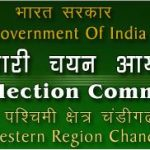 SSC NWR Recruitment 2017 Apply Online for 66 Technical Operator Posts at www.sscnwr.org