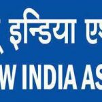 NIACL Assistant Recruitment 2018 Apply for 1000+ Assistant Class III Posts at www.newindia.co.in