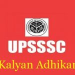 UPSSSC Yuva Kalyan Adhikari Recruitment 2018 Apply for 694 Exercise Trainer, Development Team Officer Posts at www.upsssc.gov.in