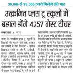 Bihar Guest Teacher Recruitment 2018 Apply for 4257 Guest Faculty Posts at www.educationbihar.gov.in