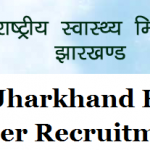 NHM Jharkhand Health Officer Recruitment 2018 || Apply for 210 Community Health Officer Posts @jharkhand.gov.in