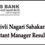DNS Bank Assistant Manager Result 2018 Download Assistant Manager Merit List at www.dnsbank.in