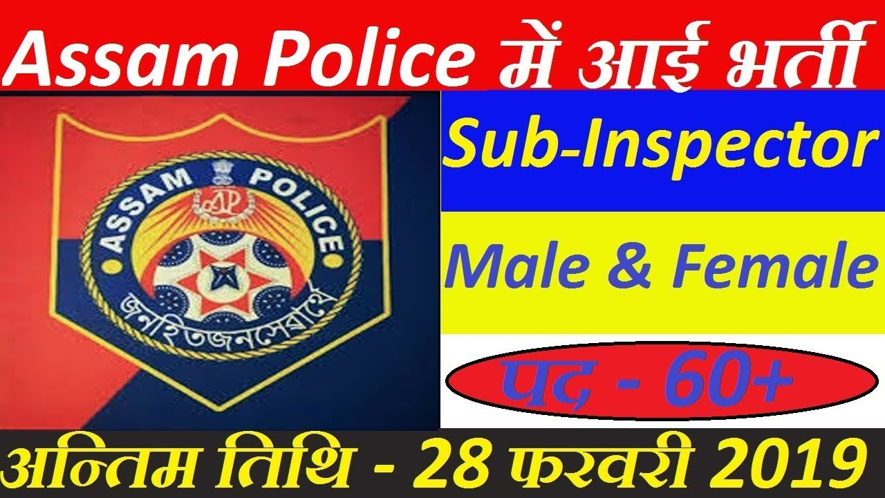 Assam Police Recruitment 2019